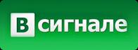 vsignale.ru